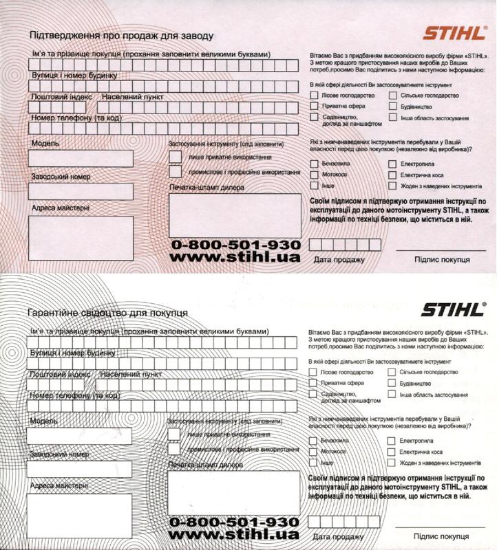 Гарантійний талон STIHL (зразок)